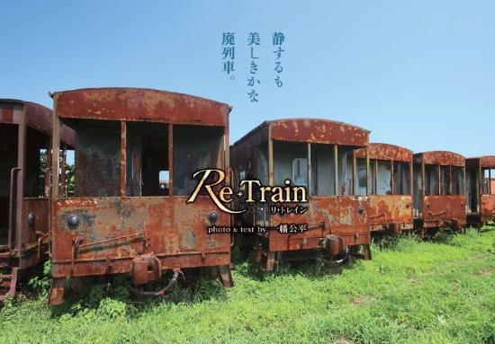 Re + Train リ+トレイン 廃列車・鉄道写真集
