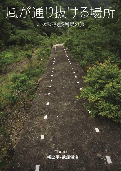風が通り抜ける場所 ニッポン残骸列島の旅