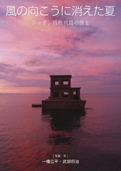 風の向こうに消えた夏 ニッポン残骸列島の旅II