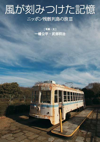 風が刻みつけた記憶 ニッポン残骸列島の旅III