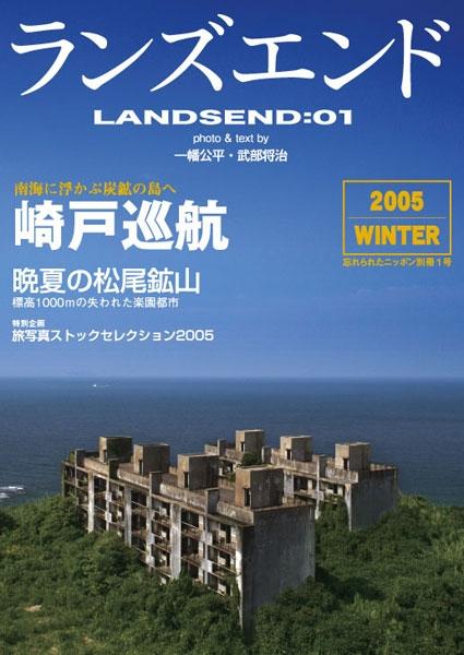 ランズエンド01 崎戸巡航/晩夏の松尾鉱山