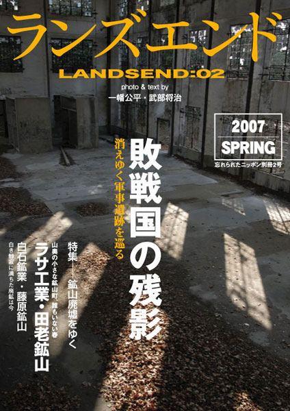 ランズエンド02 敗戦国の残影/鉱山廃墟をゆく