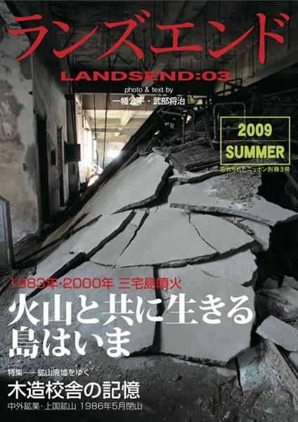 ランズエンド03 火山と共に生きる島はいま/木造校舎の記憶