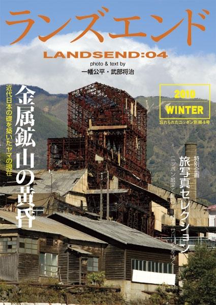 ランズエンド04 金属鉱山の黄昏/旅写真セレクション