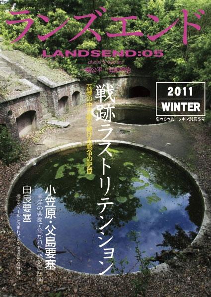 land05_0