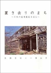 置き去りのまち〜日本の産業遺産を巡る〜