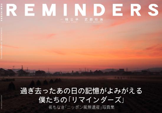 reminders_hyo1