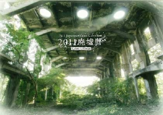 2011haikyoreki_s