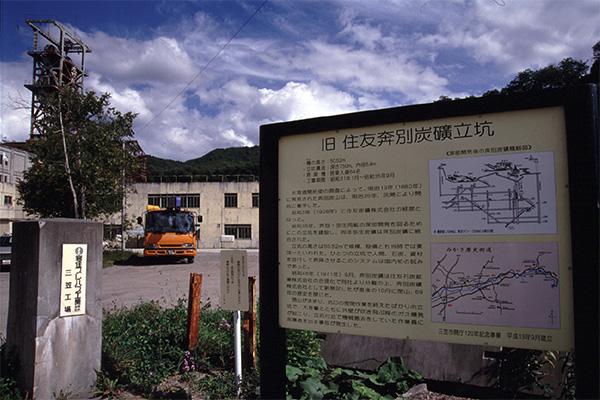 【探訪記】奔別炭鉱 1/2
