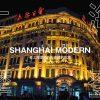 夏コミ新刊は「上海摩登 SHANGHAI MODERN」上海近代建築の写真集です