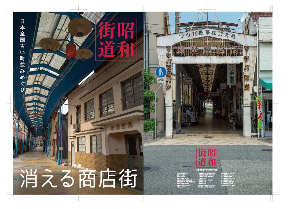 夏コミ(C94)新刊は「昭和街道」昭和の雰囲気が残る風景を撮った写真集です
